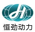上海恒劲动力科技有限公司