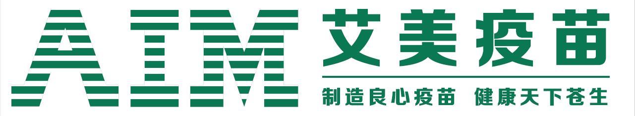 辽宁艾美生物疫苗技术集团有限公司