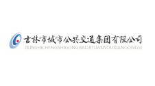 吉林市城市公共交通集团有限公司