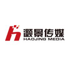 灏景(厦门)文化传媒股份有限公司