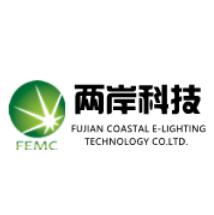 福建省两岸照明节能科技有限公司