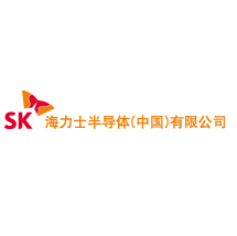 SK海力士半导体(中国)有限公司