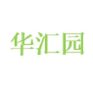 北京华汇园健康科技有限公司