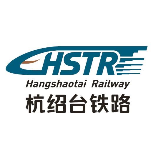 杭绍台铁路有限公司
