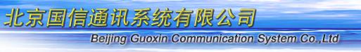 北京国信通讯系统有限公司