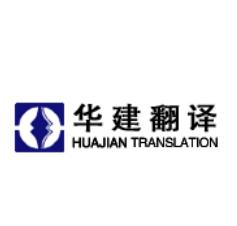 华建机器翻译有限公司