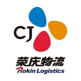 希杰荣庆物流供应链有限公司