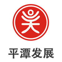 中福海峡(平潭)发展股份有限公司