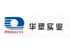 杭州华塑实业股份有限公司