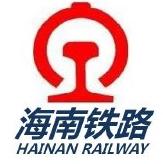 海南铁路有限公司