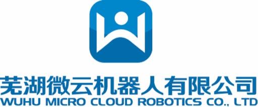 芜湖微云机器人有限公司