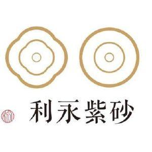 宜兴市中超利永紫砂陶有限公司