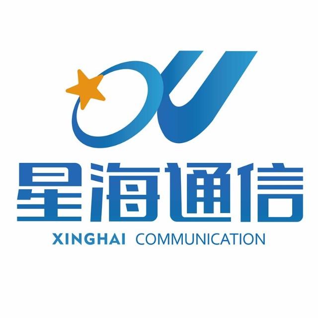 福建星海通信科技有限公司
