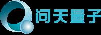 安徽问天量子科技股份有限公司