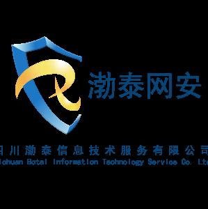 四川渤泰信息技术服务有限公司