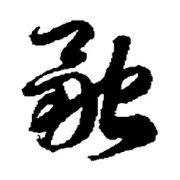 中融众筹(北京)投资基金有限公司