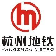 杭州市地铁集团有限责任公司