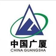 广厦建设集团有限责任公司