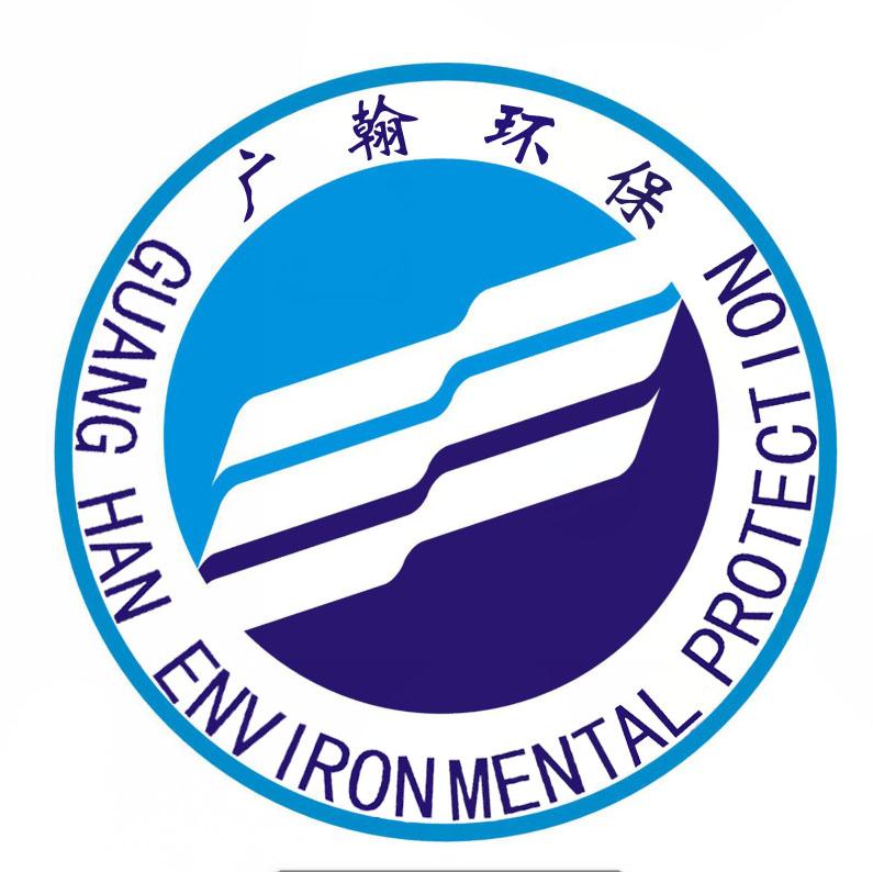 浙江广翰环保科技股份有限公司